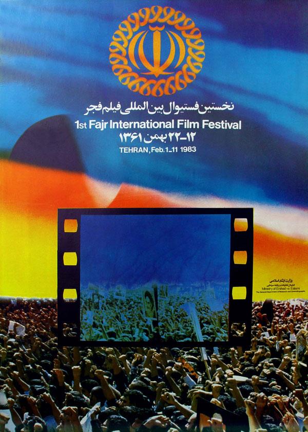 1st  Festival 1983