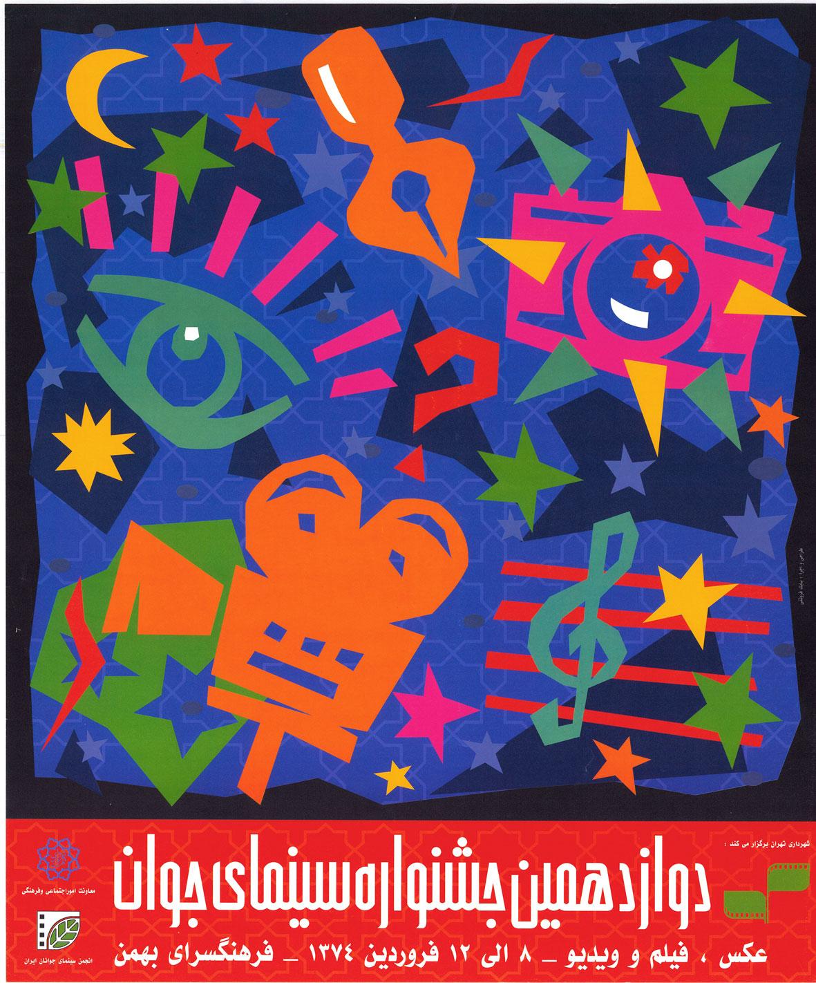 12th Festival 1995