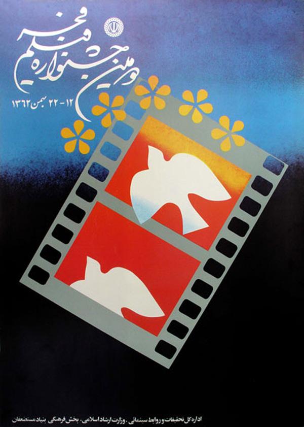 2nd Festival 1984
