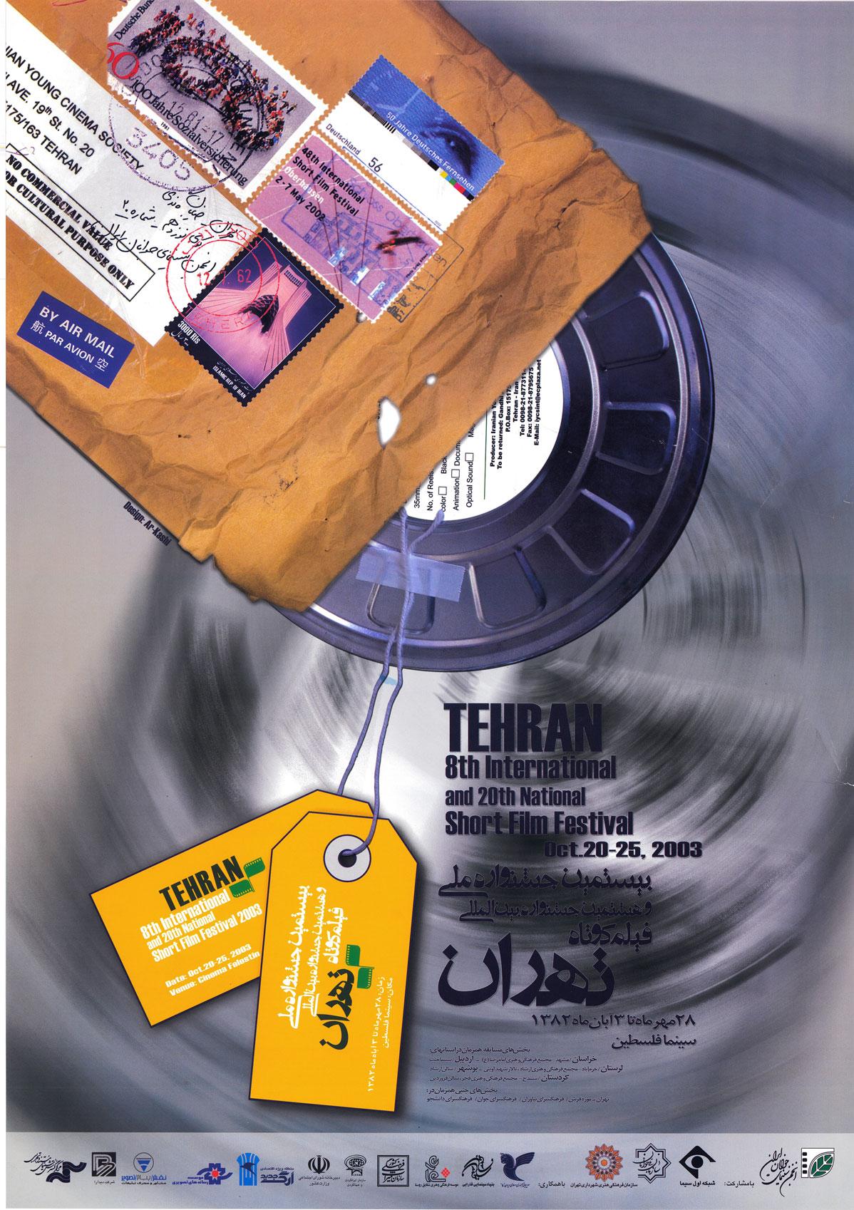 20th Festival 2003