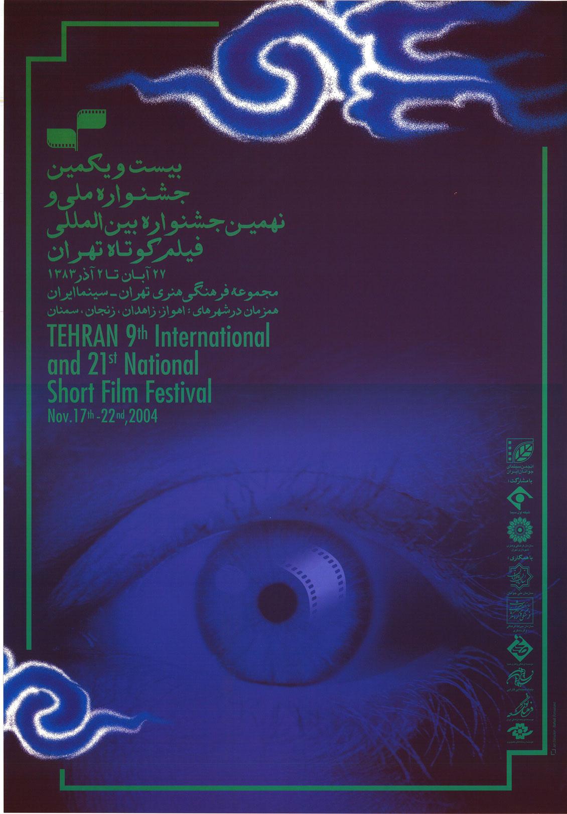21st Festival 2004
