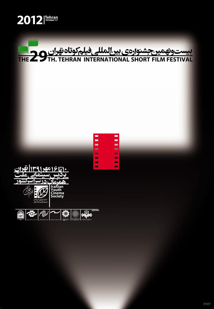 29th Festival 2012
