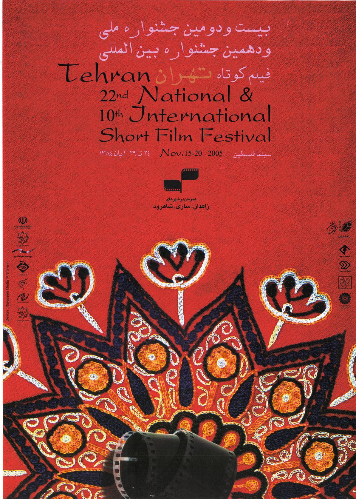 22nd Festival 2005