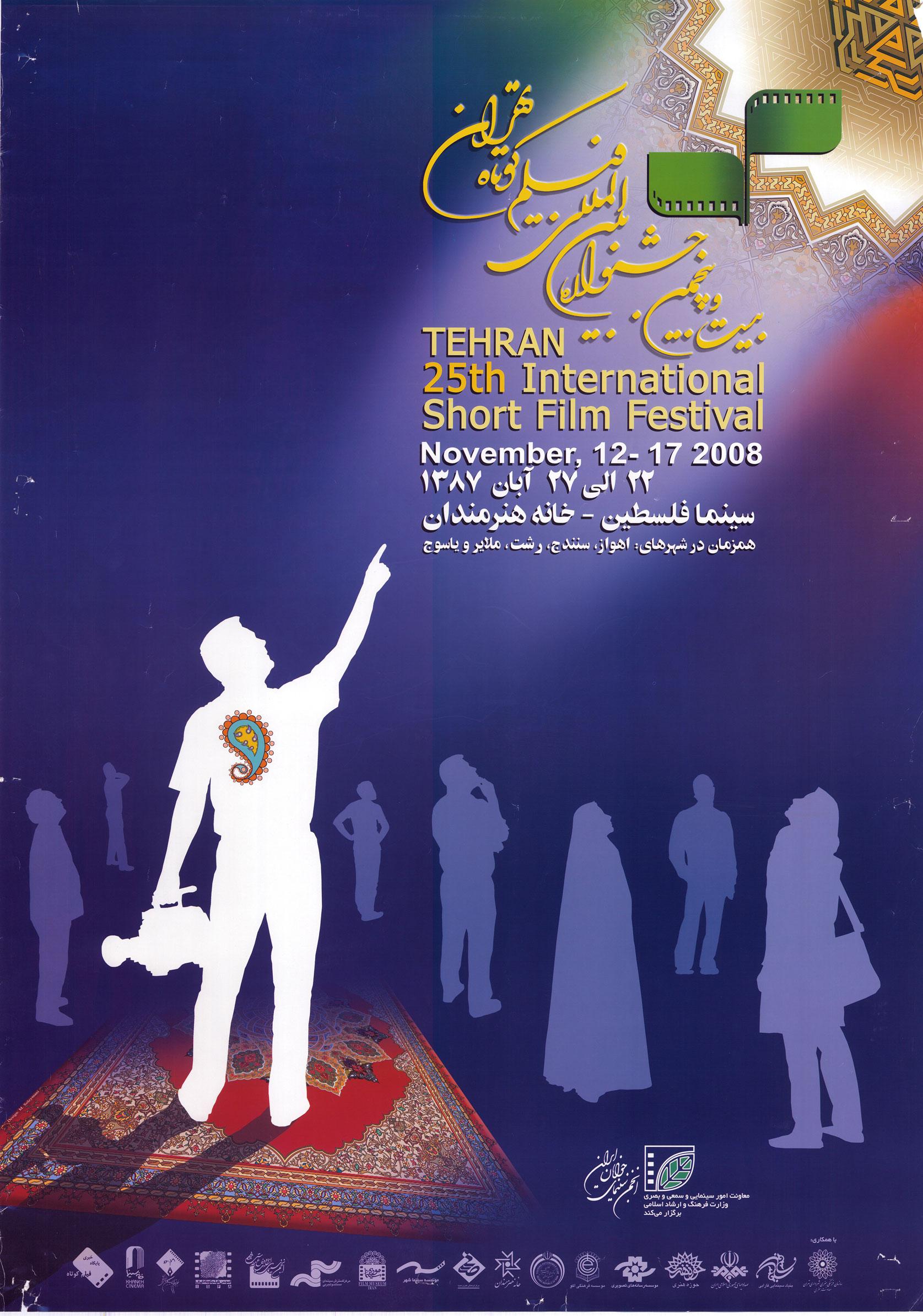 25th Festival 2008