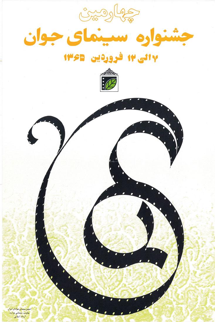 4th Festival 1986
