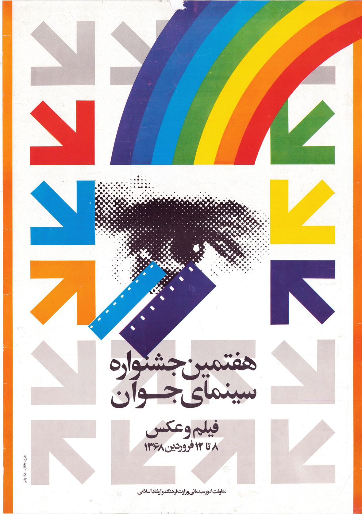 7th Festival 1989