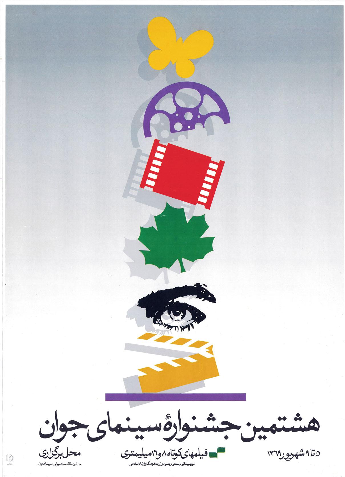 8th Festival 1990